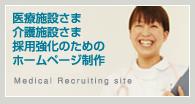 医療施設さま、介護施設さま向け採用強化のためのホームページ制作