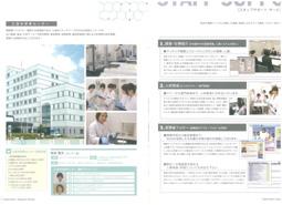 アドバンテック株式会社さま 会社案内05