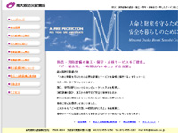 南大阪防災設備株式会社さま