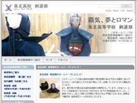 泉北高校 剣道部さま コミュニティーサイト