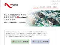 株式会社A2SYSTEMさま