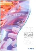 光成薬品株式会社さま 営業案内05