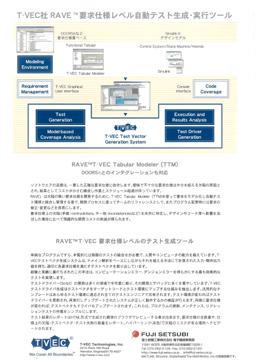 富士設備工業株式会社さま 商品案内02