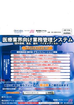 株式会社アイルさま イベント案内01