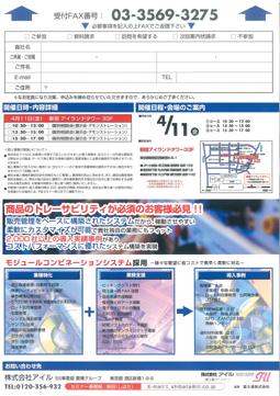 株式会社アイルさま イベント案内02