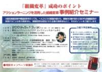 株式会社レアリゼさま セミナー案内00