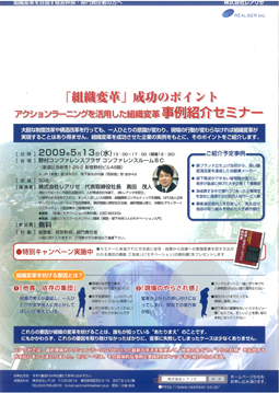 株式会社レアリゼさま セミナー案内01