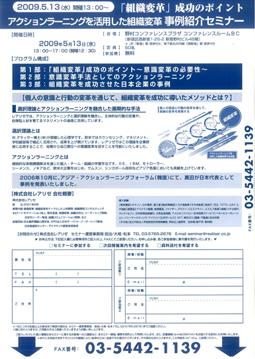 株式会社レアリゼさま セミナー案内02