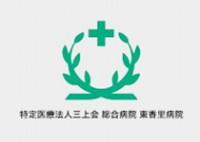 総合病院 東香里病院さま 50周年記念映像00