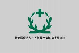 総合病院 東香里病院さま 50周年記念映像01