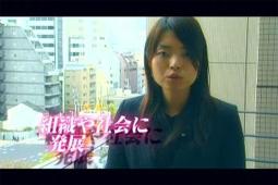 株式会社レアリゼさま 入社案内DVD06