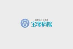 宝塚病院さま 50周年記念映像01