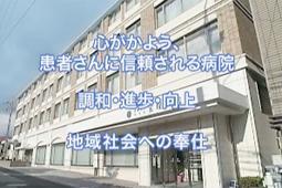 宝塚病院さま 50周年記念映像02