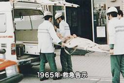 宝塚病院さま 50周年記念映像04