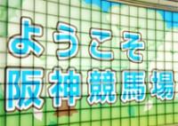 JRA 日本中央競馬会さま 阪神競馬場装飾企画00