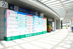 JRA 日本中央競馬会さま 阪神競馬場装飾企画05