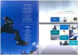 エレコム株式会社さま 入社案内03