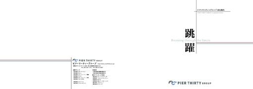 ピアーサーティーグループさま 入社案内01
