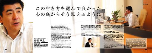 ピアーサーティーグループさま 入社案内02