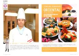 みかしほ学園 日本調理製菓専門学校さま 学校案内05