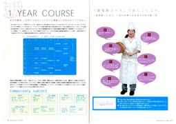 みかしほ学園 日本調理製菓専門学校さま 学校案内07