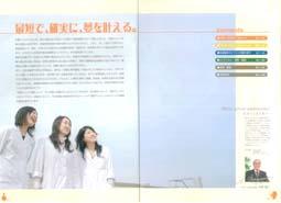 みかしほ学園 日本栄養専門学校さま 学校案内05