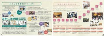 edu_mikashiho2011_06