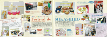 edu_mikashiho2011_07