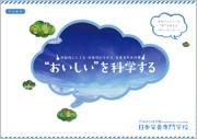 edu_mikashiho2012_01