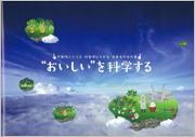edu_mikashiho2012_02