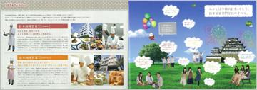 edu_mikashiho2012_07