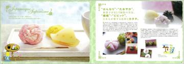 edu_mikashiho_2011_02