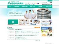 尼崎中央病院さまサイト