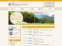 吹田市立 亥の子谷コミュニティセンターさまサイト